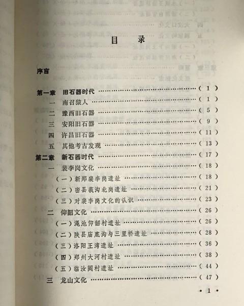 河南考古  楊育彬 著/河南考古学会編   中州古籍出版社 中文・中国語_画像5