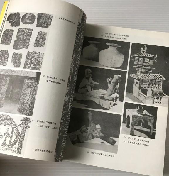 河南考古  楊育彬 著/河南考古学会編   中州古籍出版社 中文・中国語_画像3