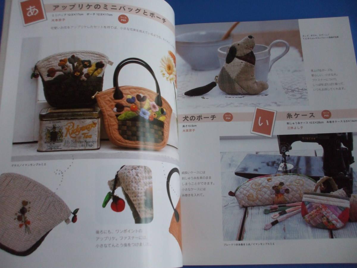 ★かわいいバッグ、巾着、ポーチの本。★