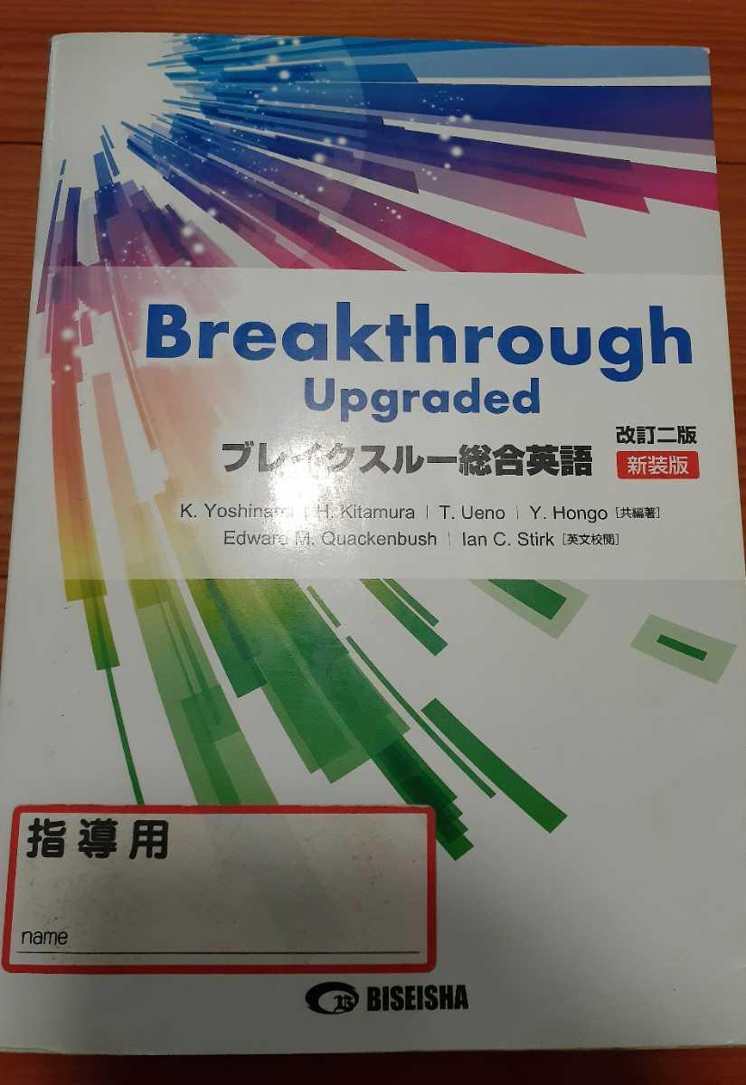 新品送料込み ブレイクスルー ブレークスルー breakthrough フォレスト Forest 英文法 文法書 総合英語