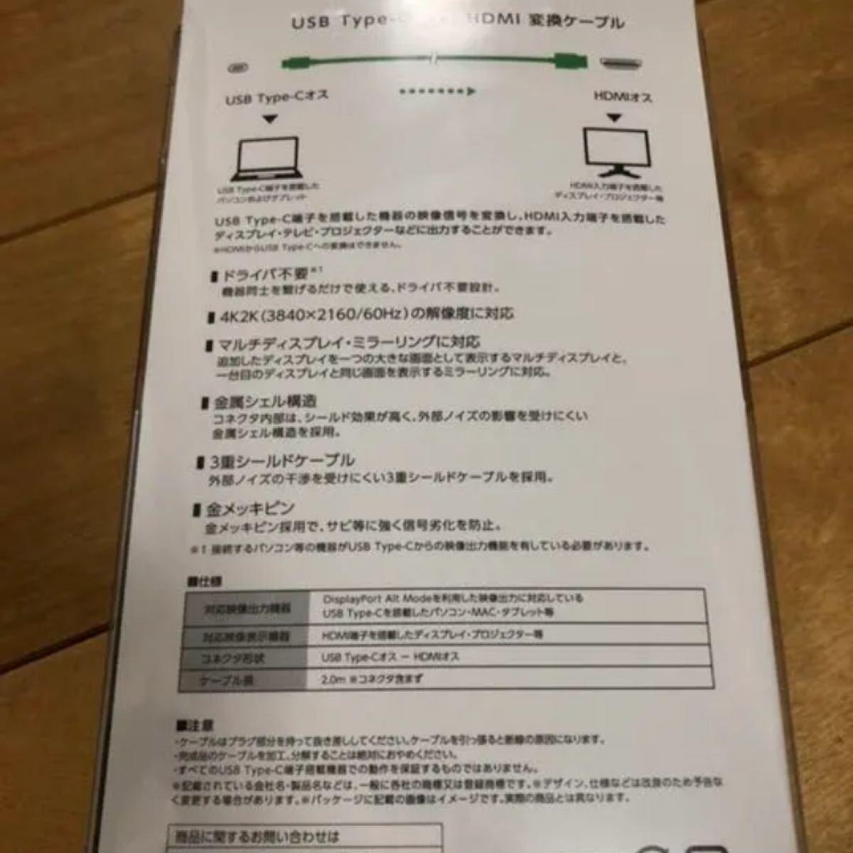 エレコム ELECOM USB Type-C HDML ケーブル