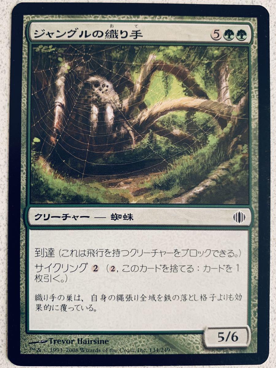 ALA ジャングルの織り手 日本語1枚 pauper パウパー 複数可_画像1