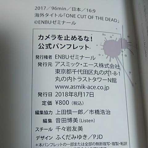 E3☆パンフレット☆カメラを止めるな!☆_画像8