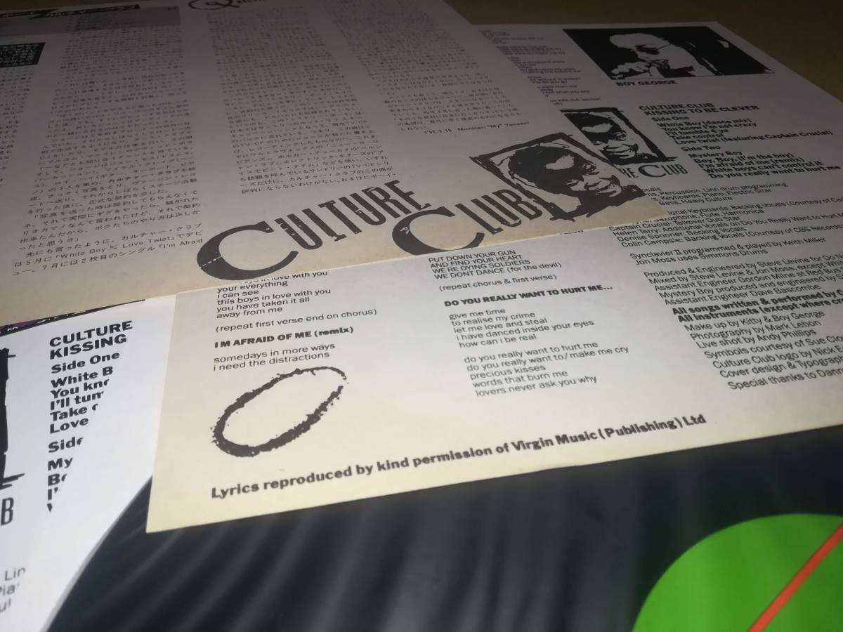 L1328◆LP / カルチャー・クラブ Culture Club / ミステリー・ボーイ KISSING TO BE CLEVER_画像3