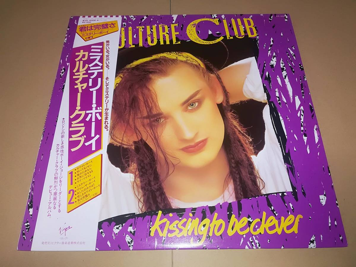 L1328◆LP / カルチャー・クラブ Culture Club / ミステリー・ボーイ KISSING TO BE CLEVER_画像1