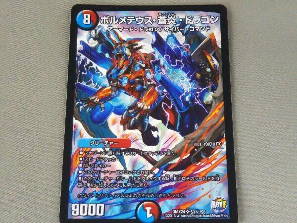 (秘)ボルメテウス・蒼炎・ドラゴン SR?DMX24S3_画像1