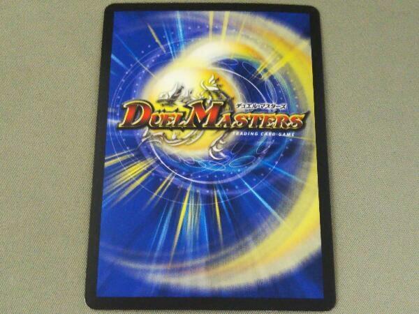 (秘)ボルメテウス・蒼炎・ドラゴン SR?DMX24S3_画像2
