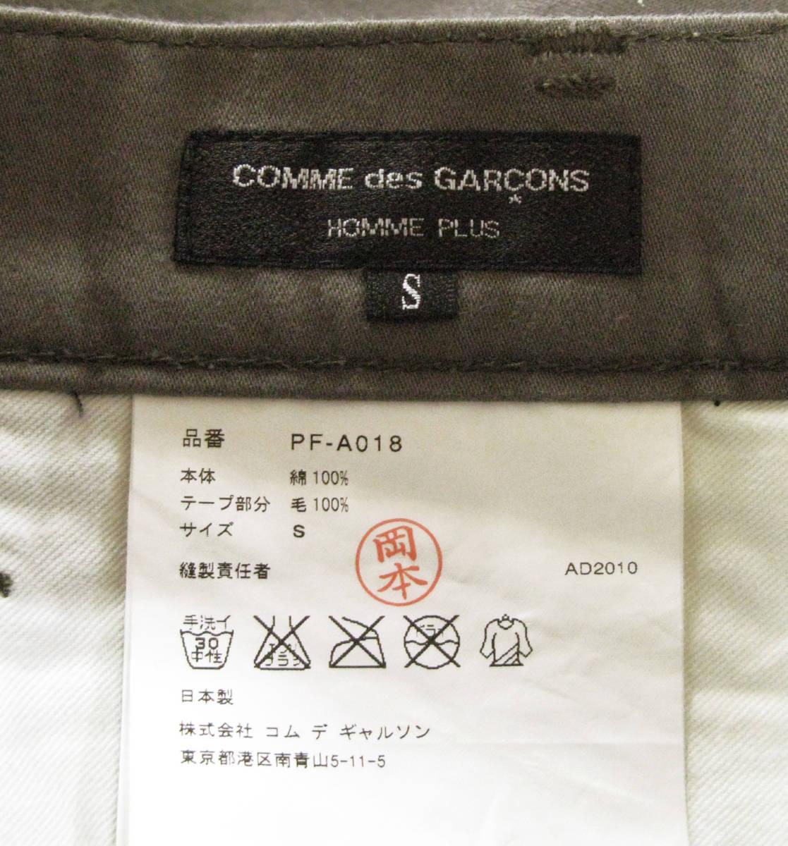ギャルソン プリュス:カバー パンツ ( コムデギャルソン ハカマ 袴 カバーパンツ COMME des GARCONS HOMME PLUS cover pants_画像4