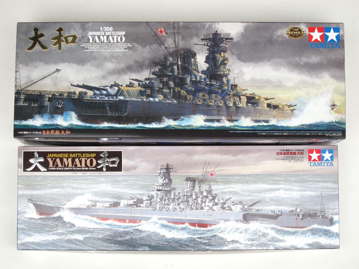1円~タミヤ 1/350 日本戦艦 大和 78025&78030 2個セット 送料込