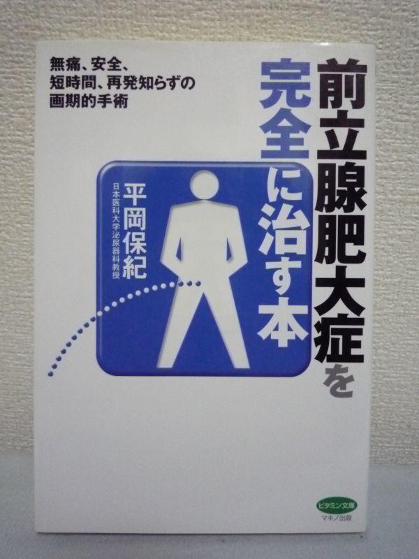 予防 症 前立腺 肥大