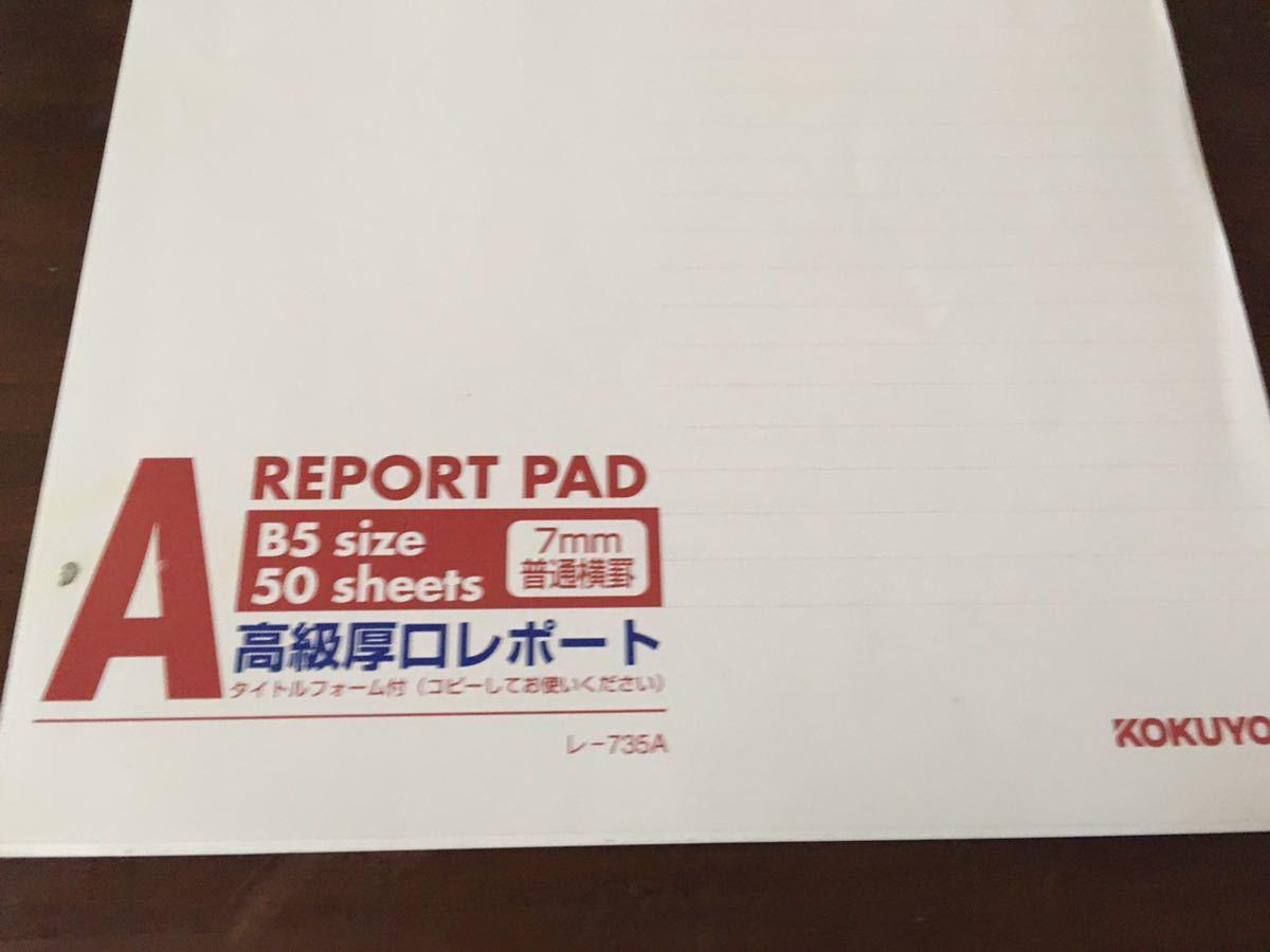 ☆レポート用紙B5判★原稿用紙のセット★二個セット★学生★お得!コクヨ_画像3