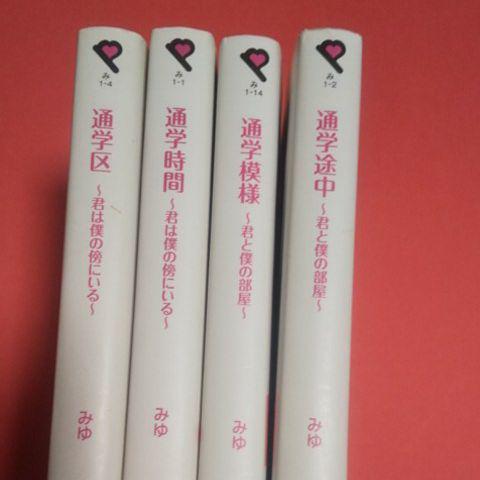 文庫本「通学シリーズ みゆ」全4冊セット