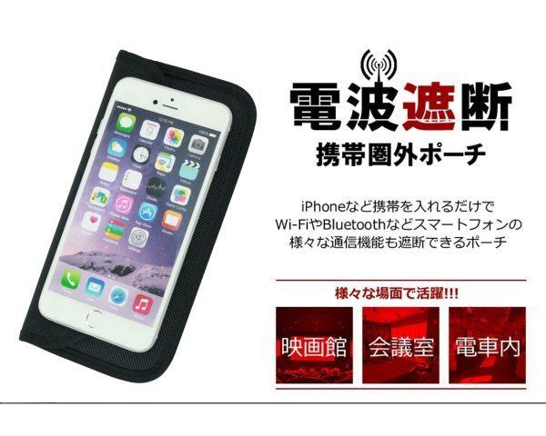携帯電話を簡単に圏外 電波遮断ポーチ 電磁波遮断 シールド スマホ ケース Wi-Fi マナーモード シルバー_画像5