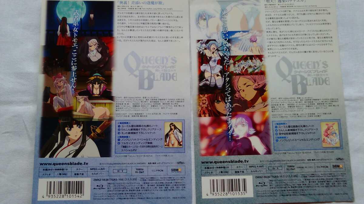 クイーンズブレイド美しき闘士たち BD Blu-ray 全巻セット 特典付き 中古 美品 送料無料 りんしん