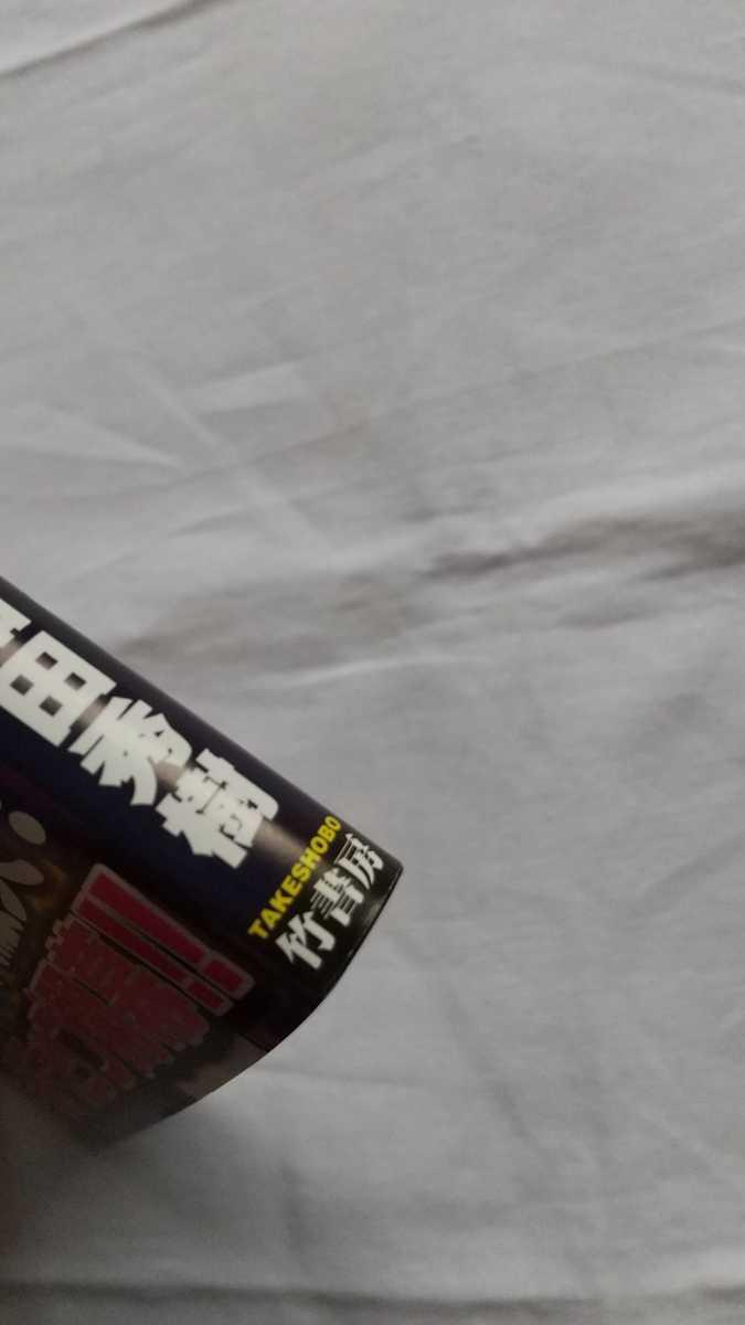 ムダヅモ無き改革 プリンセスオブジパング 3巻 大和田秀樹 近代麻雀コミックス 竹書房 初版 帯付き 中古本 美品_画像5