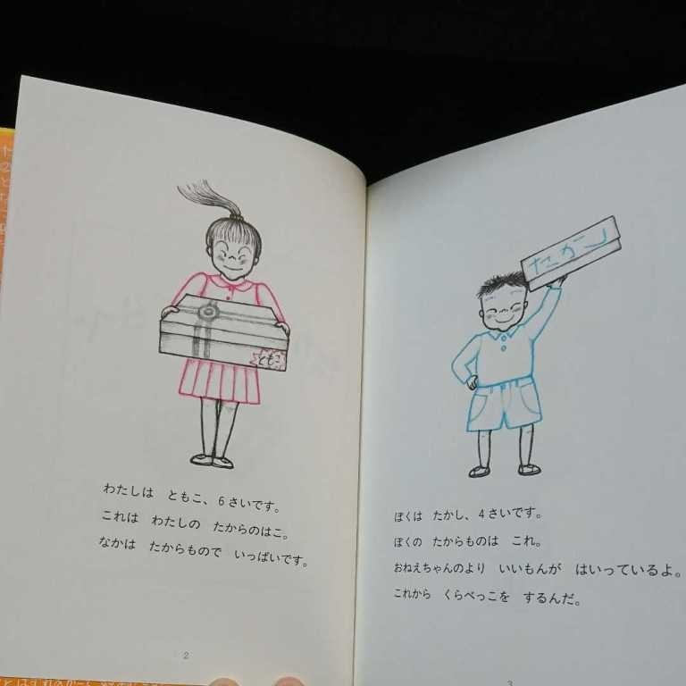 【児童書】たからものくらべ