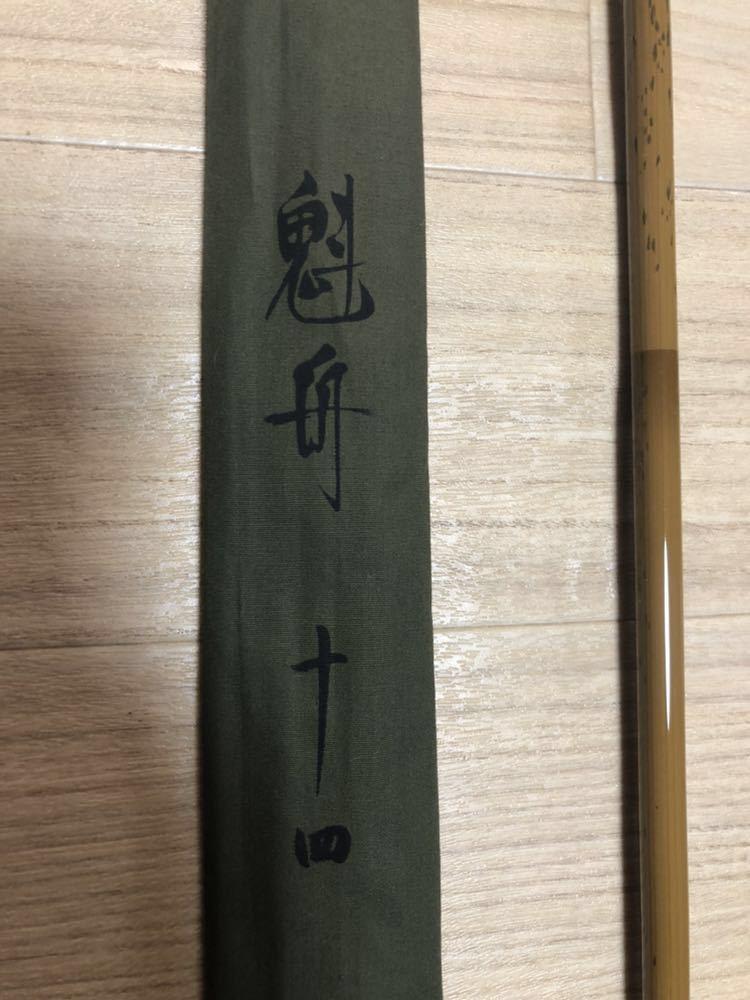 釣竿 シマノ 魁舟 14尺