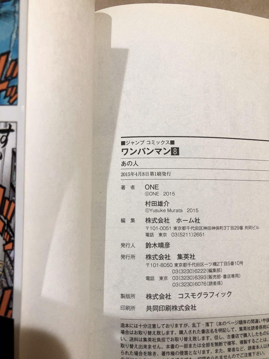 送料無料 8巻 初版 帯つき ワンパンマン one punch-man ジャンプ コミック 漫画