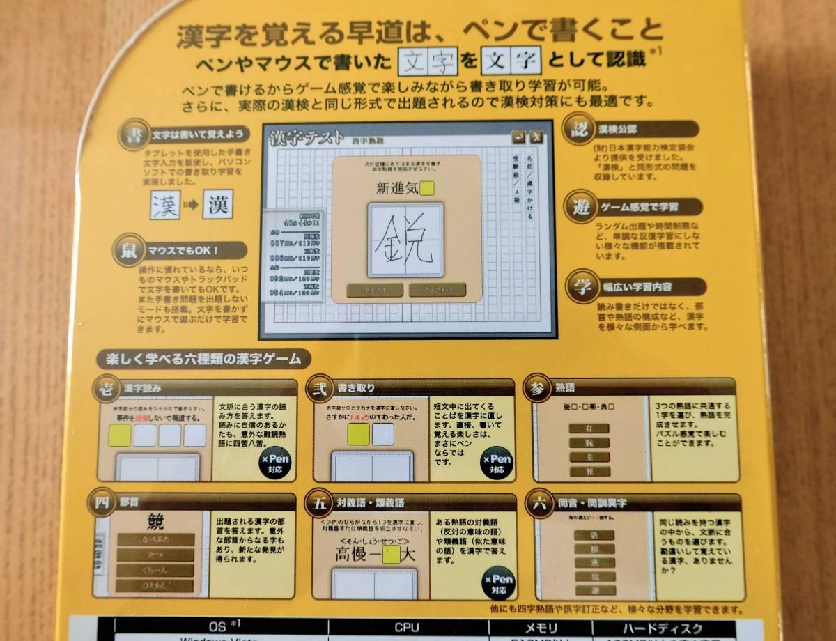 ★ 漢検 × Pen 新品未開封 ★_画像4