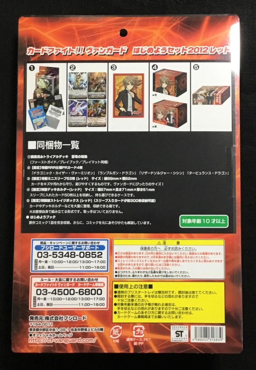☆ カードファイト!! ヴァンガード はじめようセット 2012 レッド 新品未開封_画像2