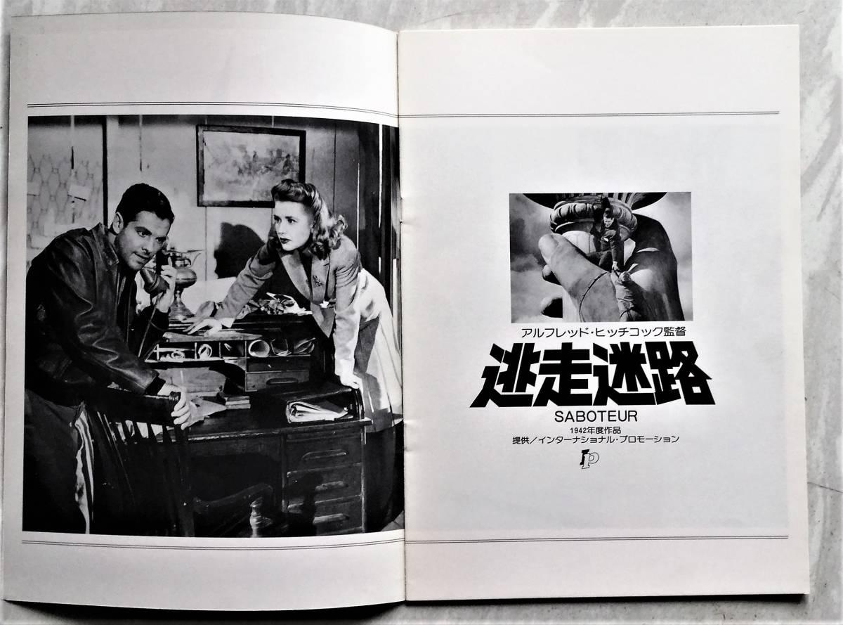 743  映画パンフ**ヒッチコック作品【逃走迷路】  保存状態極上美品 B5判_画像3