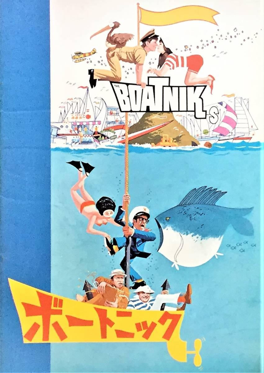 731  映画パンフ**ディズニー作品【ボートニック】 1971年 保存状態極上