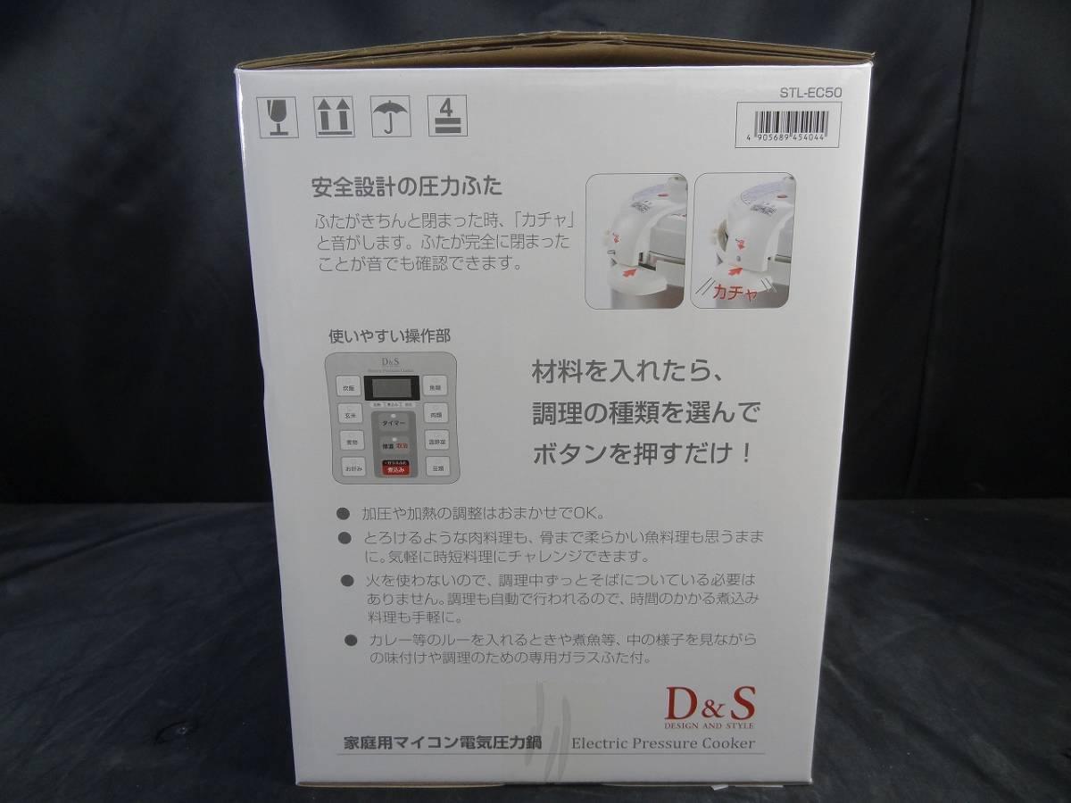 K4421■D&S 家庭用マイコン電気圧力鍋 STL-EC50 19年製 未使用品■_画像8