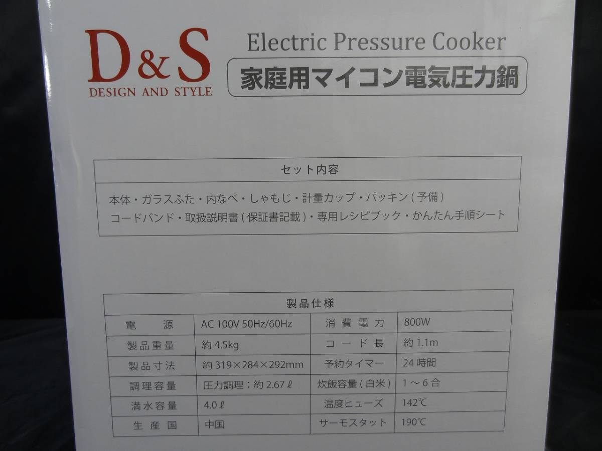 K4421■D&S 家庭用マイコン電気圧力鍋 STL-EC50 19年製 未使用品■_画像9
