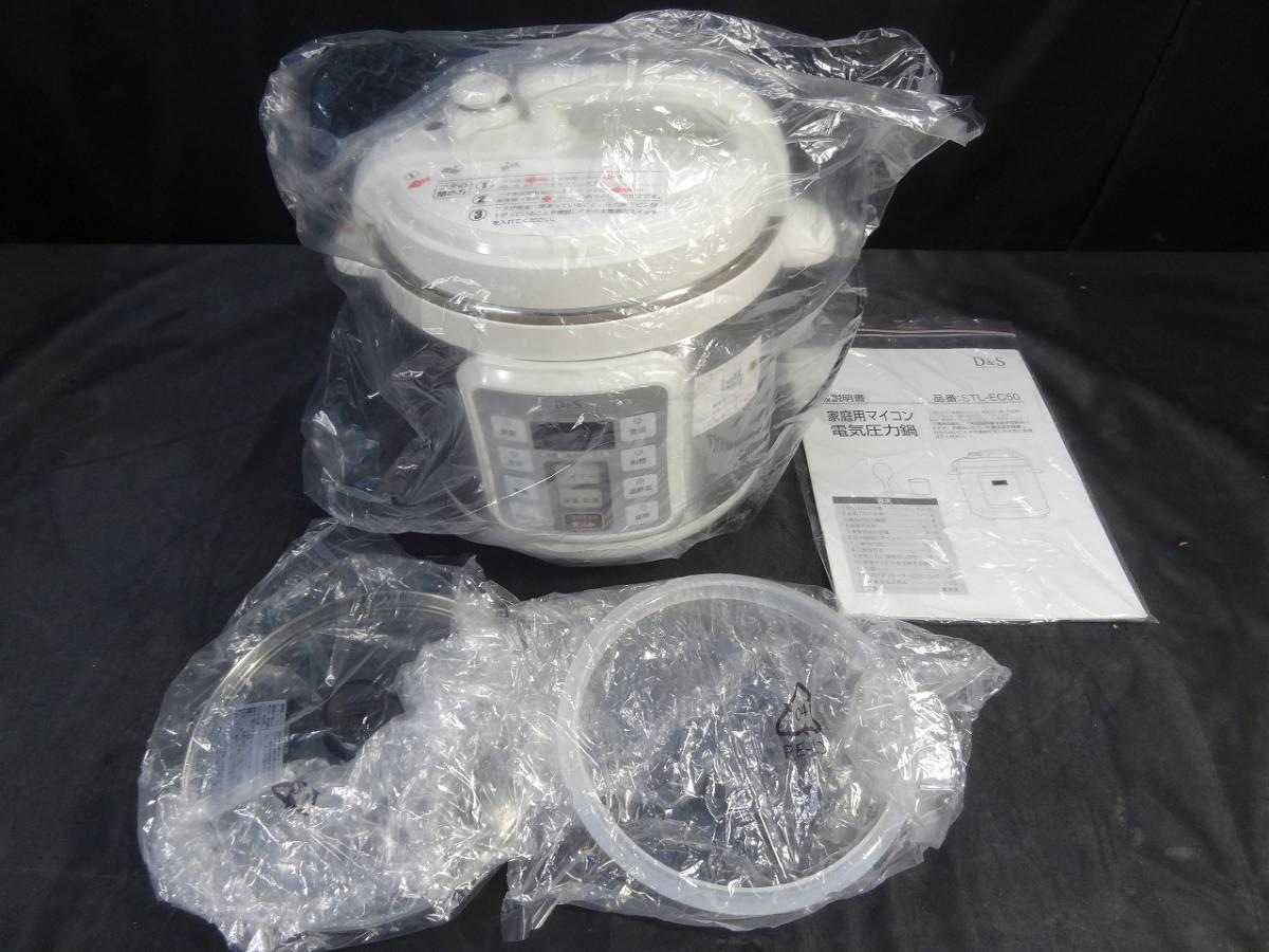 K4421■D&S 家庭用マイコン電気圧力鍋 STL-EC50 19年製 未使用品■_画像2