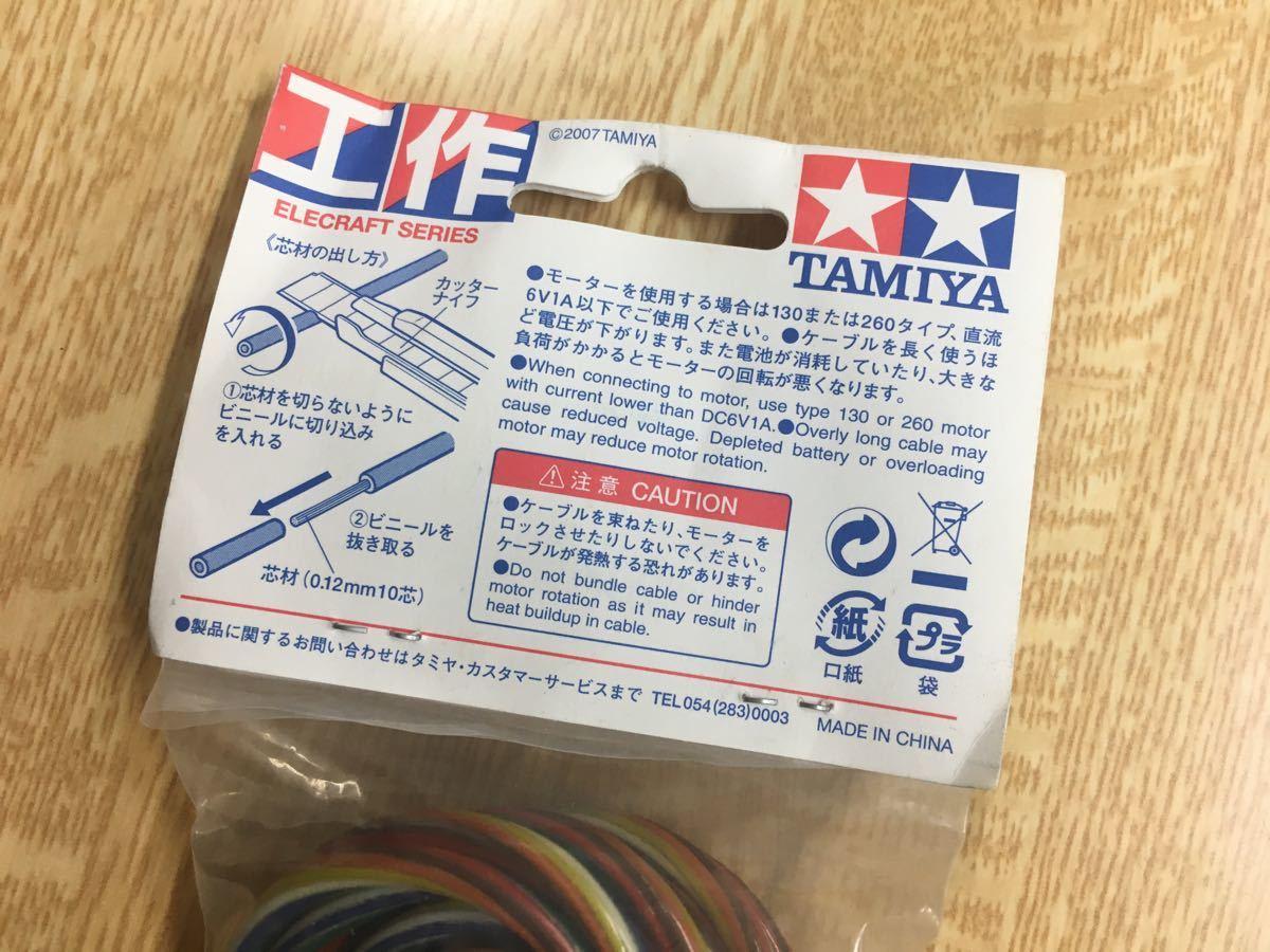 タミヤ 8本線 ケーブル