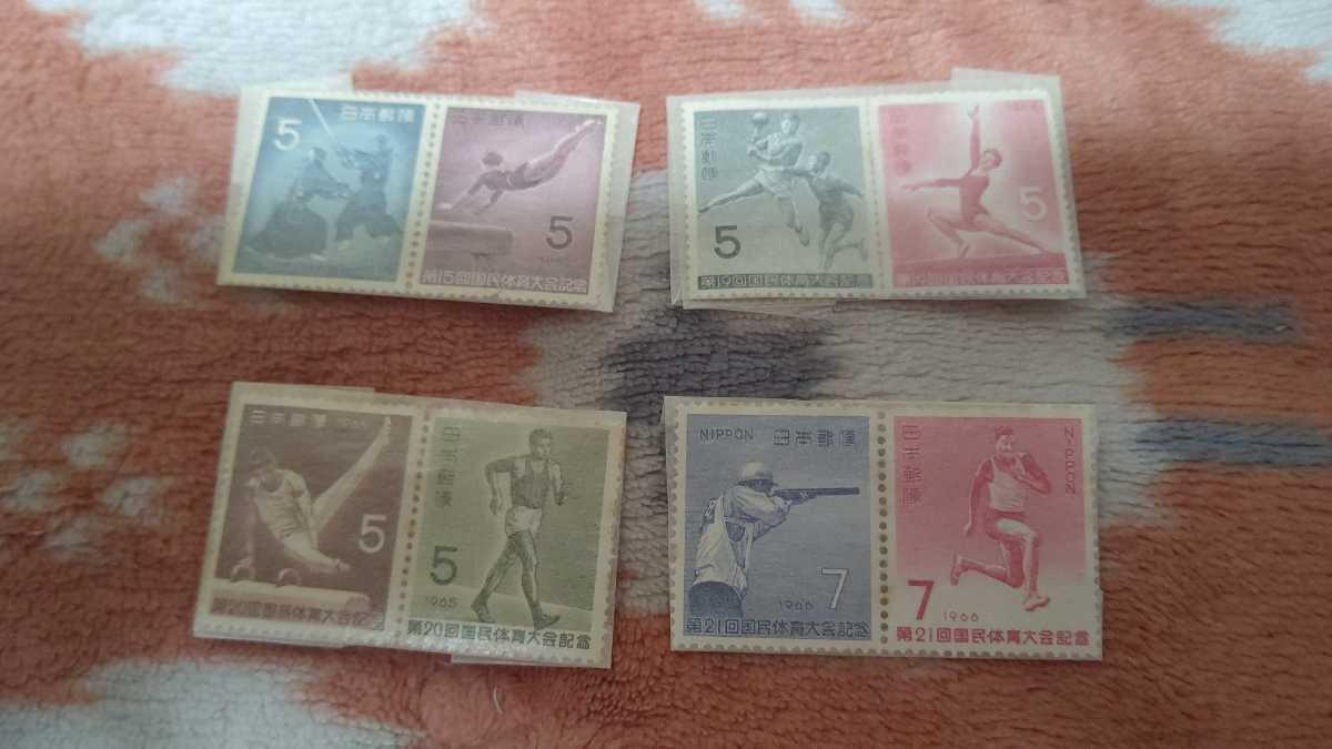 記念切手 国民体育大会 切手 第15回19回20回21回 額面42円 1960年1964年1965年1966年_画像1