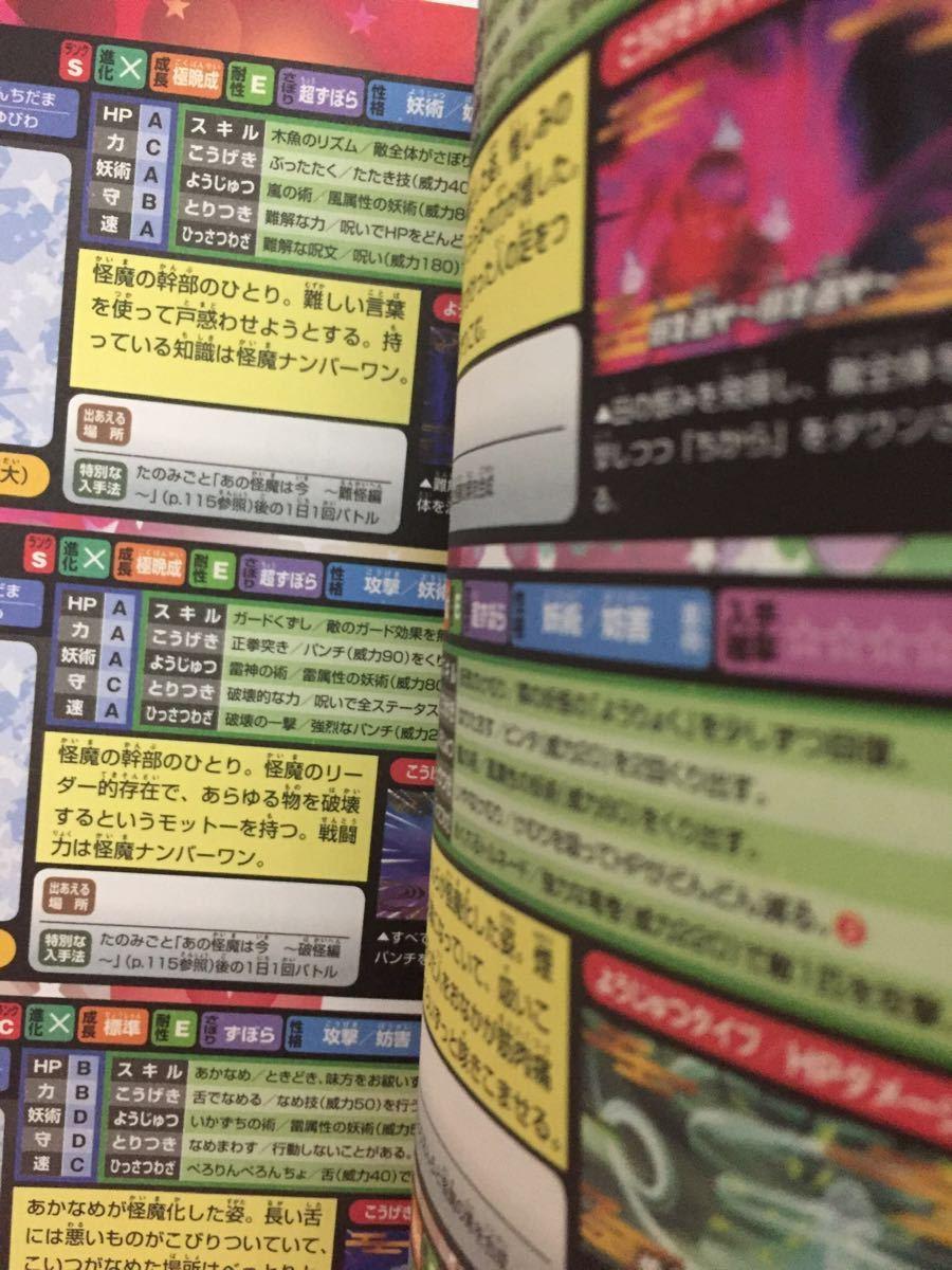 小学館 任天堂3DS【妖怪ウオッチ2 元祖 本家 真打 オフィシャル完全攻略ガイド】 帯付き 限定QRコード付き