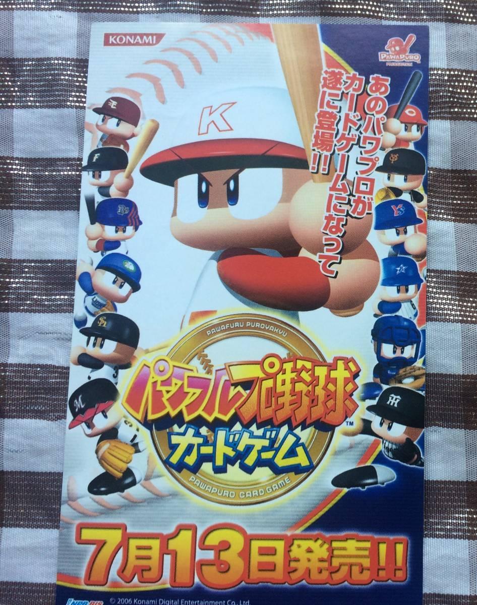 PS2 実況パワフルプロ野球13 決定版 攻略本 セット ガイド 5冊
