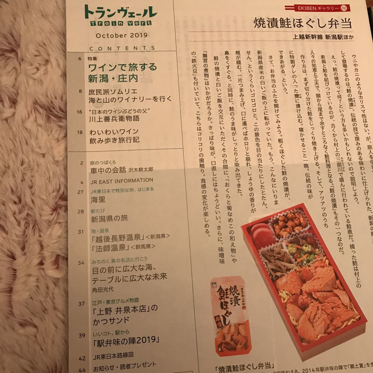 JR東日本 トランヴェール☆2019.10月号☆特集 ワインで旅する新潟・庄内_画像2
