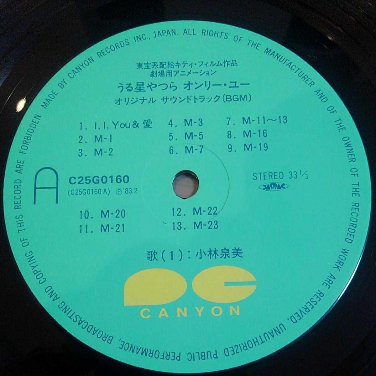 帯付 LP うる星やつら オンリー・ユー BGM O.S.T 小林泉美・ヴァージンVS :C25G0160 盤美品_画像4