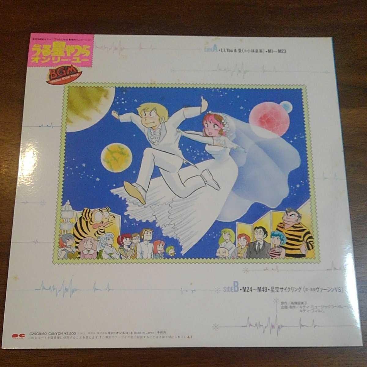 帯付 LP うる星やつら オンリー・ユー BGM O.S.T 小林泉美・ヴァージンVS :C25G0160 盤美品_画像3