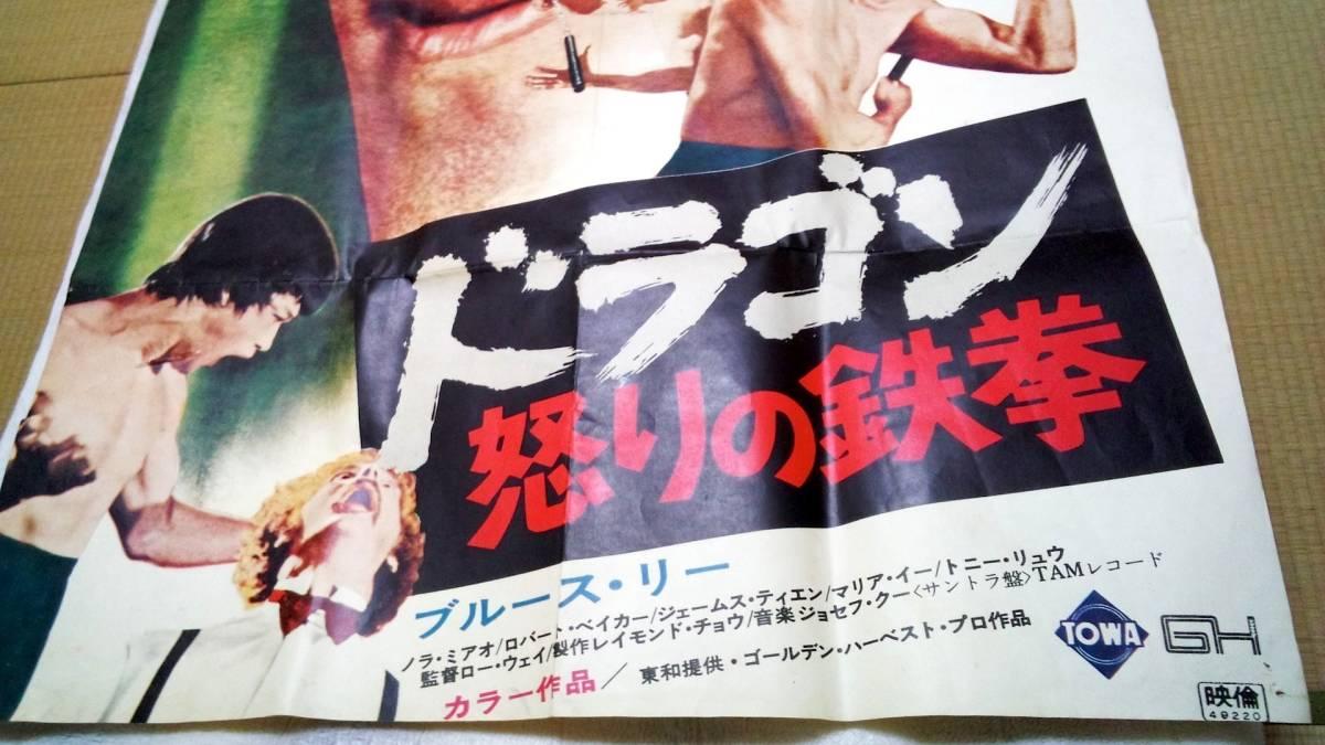 ★幻のポスター『ブルース・リー ドラゴン怒りの鉄拳』超特大ポスター★お宝★チャリティー★ _画像7