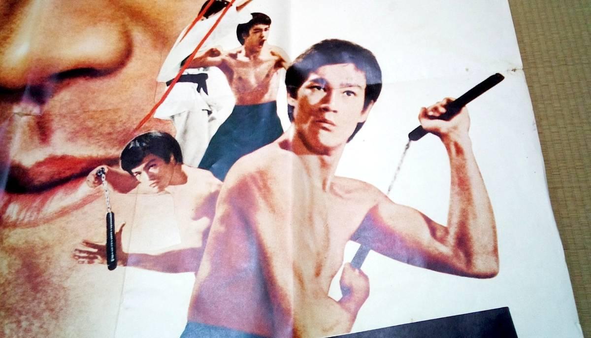 ★幻のポスター『ブルース・リー ドラゴン怒りの鉄拳』超特大ポスター★お宝★チャリティー★ _画像6