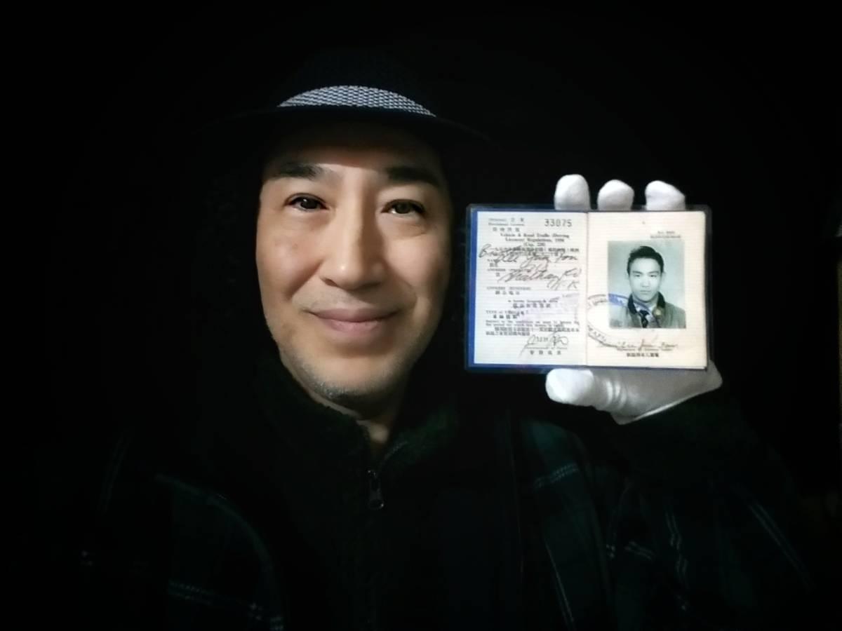 【90%Off】ブルース・リー直筆サイン入り運転免許証(遺品*一点物)_YUSAKU LEE COLLECTION