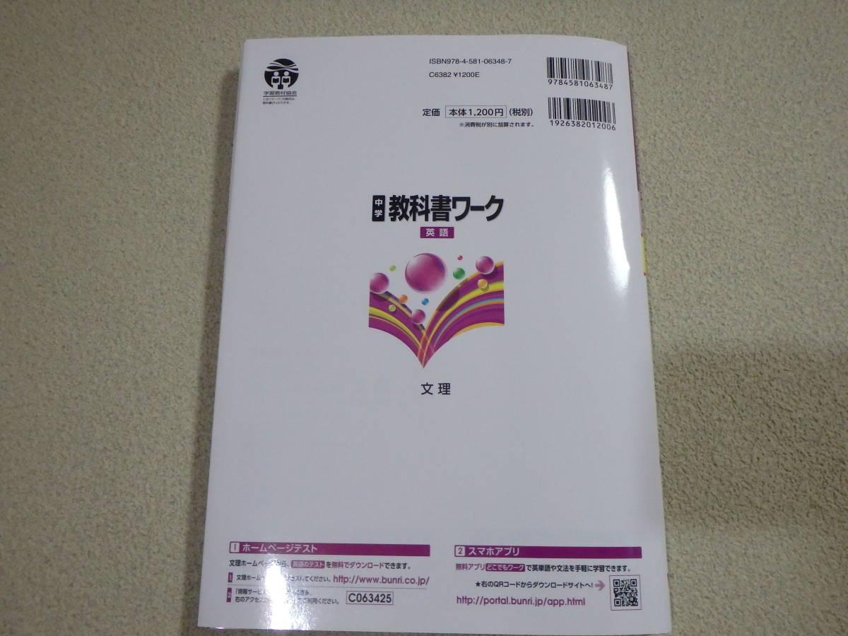 美品 教科書ワーク 開隆堂 SUNSHINE 英語3年