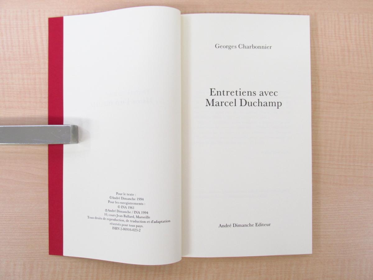 完品・美品『Entretiens avec Marcel Duchamp』(CD2枚+別冊完備) マルセル・デュシャンとの対話収録 現代美術_画像3