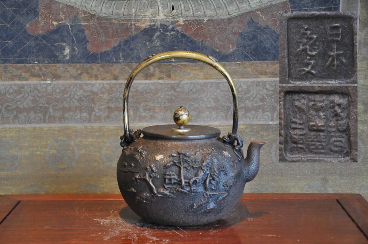 亀文堂造 銀製波千鳥象嵌持手漢詩蓬莱仙境図丸形鉄瓶 煎茶道具