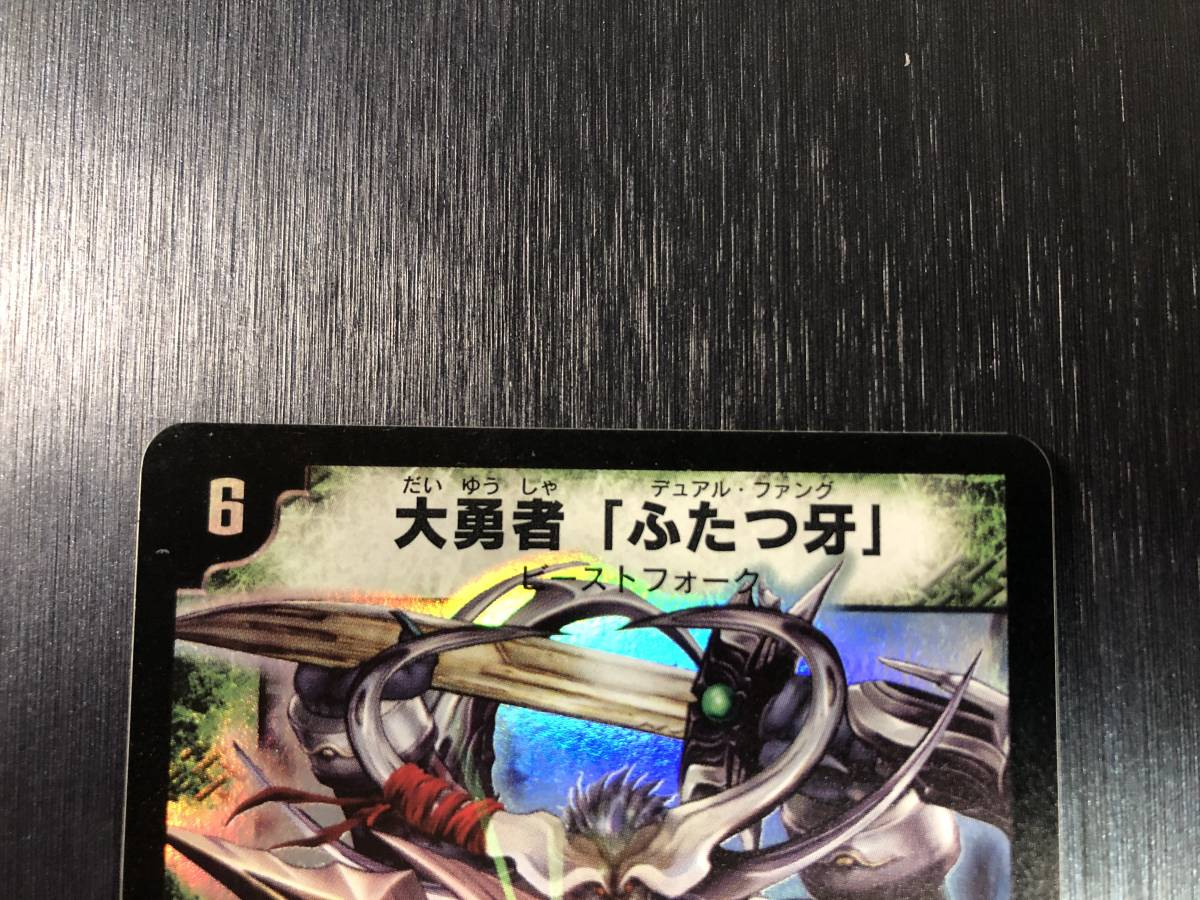 ◆即決◆ 大勇者「ふたつ牙」美品 DM-02 第2弾「進化獣降臨」 ◆ 状態ランク【A】◆ デュエルマスターズ ◆_画像5