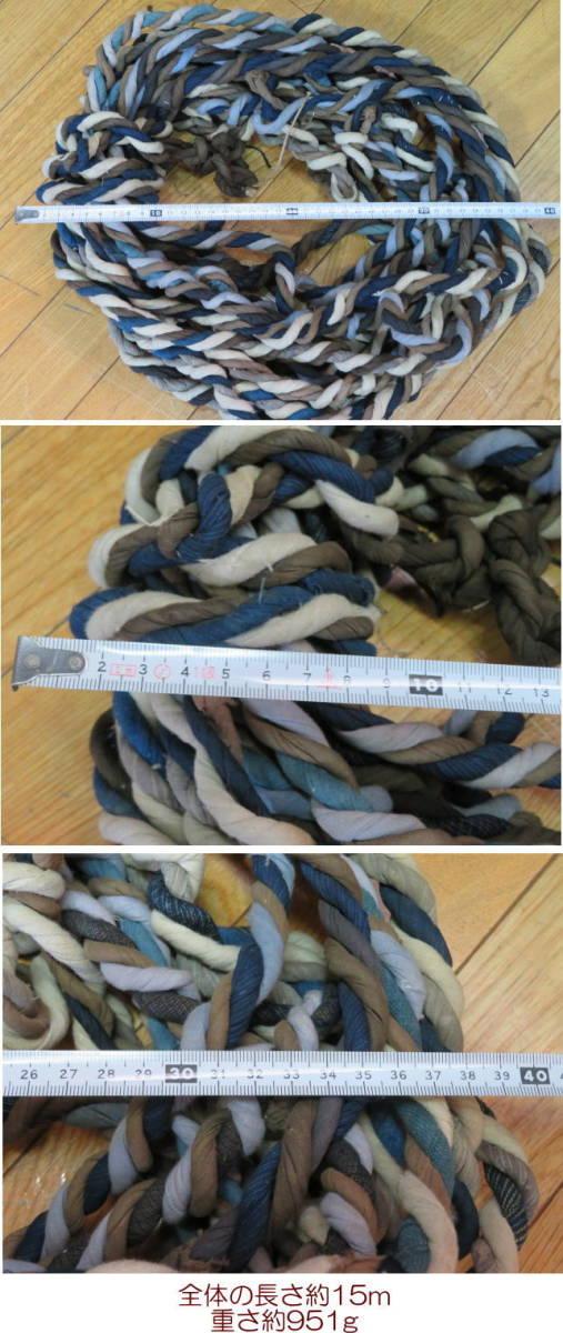 襤褸 木綿古布 荷縄 木綿裂のねじり 撚り紐 長さ約15m 重さ約951g _画像5