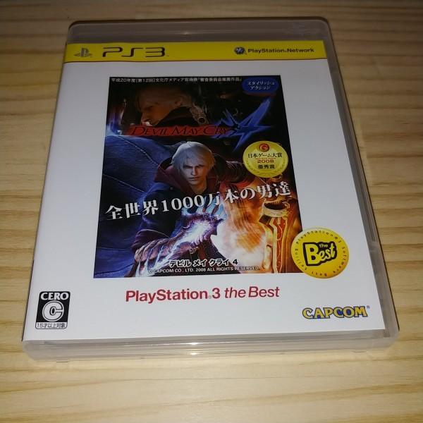 ★送料無料・PS3ソフト★デビルメイクライ4 PlayStation 3 the Best プレステ3