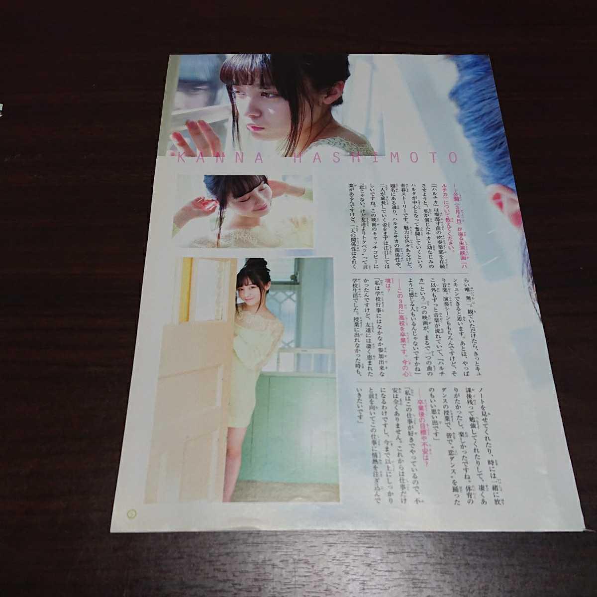 □橋本環奈 君は君らしく・・・□切り抜き_画像5