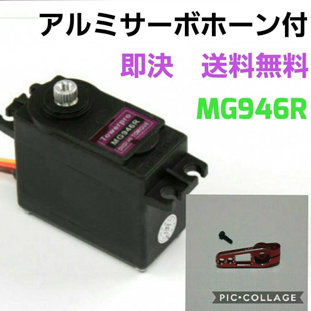 新品 送料無料 MG946R サーボホーン 付ラジコン サーボ mg996r mg995 フタバ タミヤ サンワ SANWA 京商 ロープロ Futaba 新赤