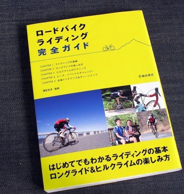 ロードバイク ライディング完全ガイド 基礎知識 入門 初心者 乗り方 走行テクニック メンテナンス ツーリング ヒルクライム#_落丁(ページ抜け)はありません