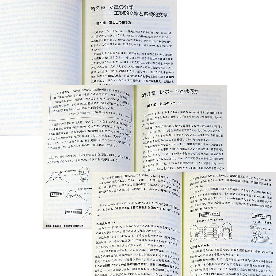 ワンランク上のレポート・論文作成術 文章作成 表現力 国語力 養成ガイド 書き方 仕上げ方 調査研究レポート 卒業論文 ビジネス文書#_本編は良品レベルのコンディションです