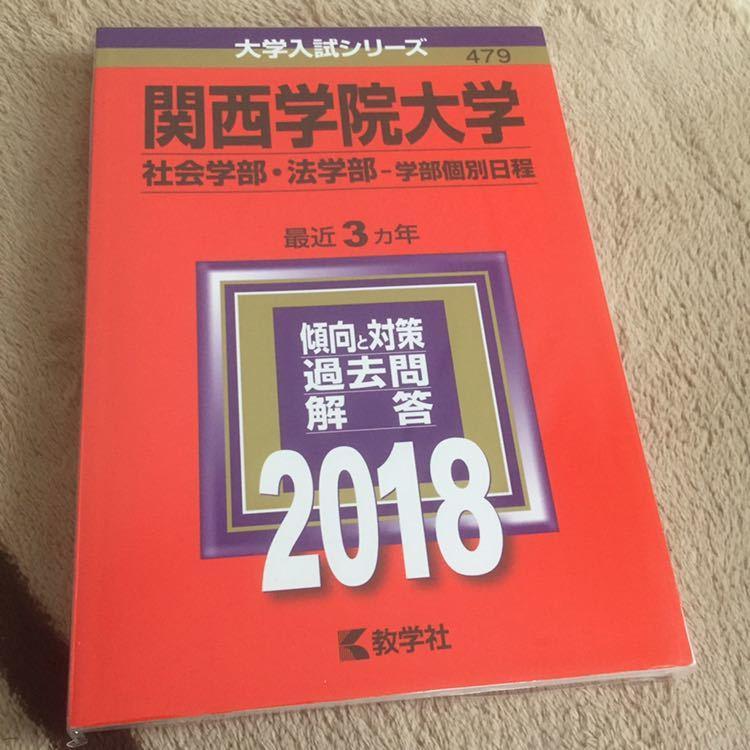 関西 学院 大学 教学